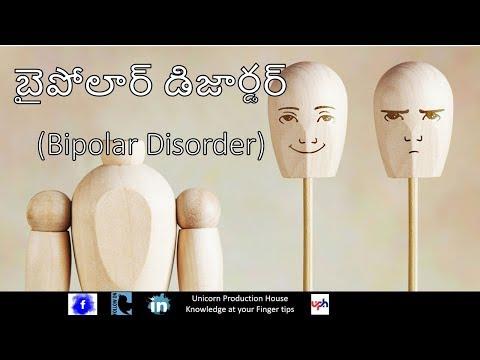 Bipolar Disorder in Telugu    Psychology in Telugu    Prem Psychology