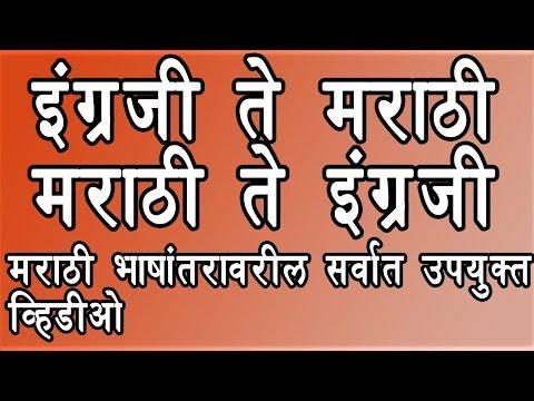 English to Marathi Translation