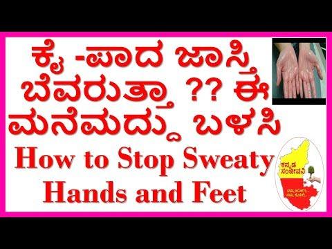 How to Stop Sweaty Hands and Feet Naturally..Kannda Sanjeevani