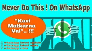 Whatsapp new Rules & Guidelines by Govt India|whatsapp latest news