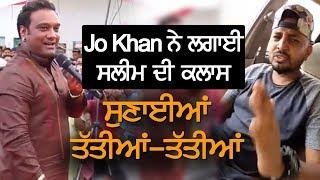 Master Saleem ਦੀ Jo Khan ਨੇ ਲਗਾਈ Class, ਸੁਣਾਈਆਂ ਤੱਤੀਆਂ-ਤੱਤੀਆਂ | TV Punjab