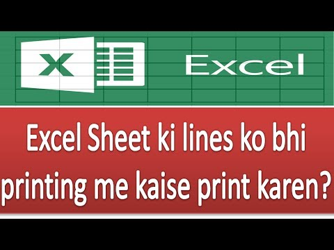 how to print excel spreadsheet with lines in Hindi | Excel ki gridlines ko sheet me print kaise kare
