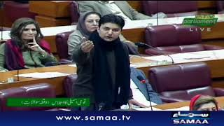 Federal Minister Murad Saeed Speech in National Assembly | SAMAA TV | 01 Jan 2020