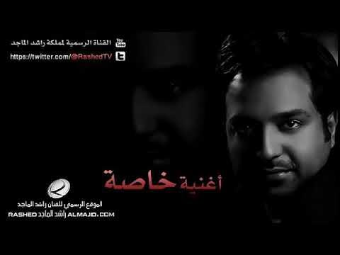 Xxx Mp4 راشد الماجد اغنية خاصة حلوه جديد2019 3gp Sex
