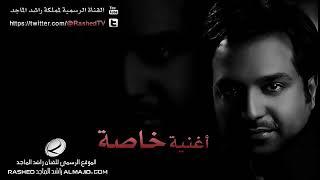 راشد الماجد اغنية خاصة حلوه جديد2019