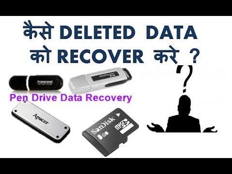 How To Recover deleted Data From Pendrive | SD Card | Hard disk| Delete data को कैसे Recover करे