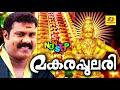 Ayyappa Non Stop Devotional Songs Makarapulari Hindu Devotional Songs Malayalam mp3