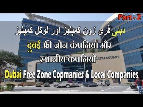 Dubai Business Freezone Companies Vs Local Companies Part 2
