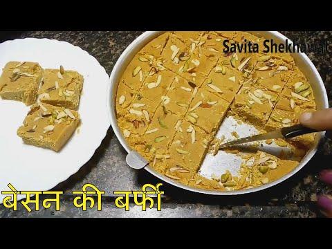 Besan Burfi Recipe-स्वादिष्ट बेसन की बर्फी की रेसिपी-How to Make Besan Burfi in Hindi