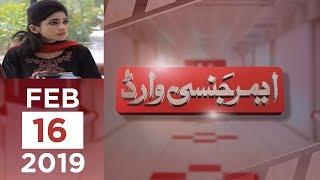 Dolat ka Guroor | Emergency Ward | SAMAA TV | February 16, 2019