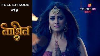 Naagin 3(Bengali) - 14th April 2019 - নাগিন ৩ - Full Episode