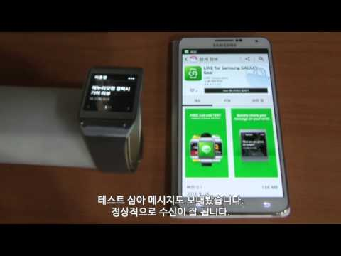 Galaxy Gear 2: App Install (Line Messenger) review at home