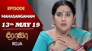 ROJA Serial | Mahasangamam Episode | 13th May 2019 | SunTV Serial | Saregama TVShows