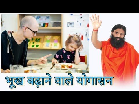 increase hunger yoga  .   baba ramdev