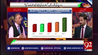 Why people are suffering from energy crisis? | Dr Farrukh | 23 June 2018 | 92NewsHD
