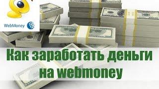 Как заработать деньги в интернете с помощью кошелька crazy dollar hyip management