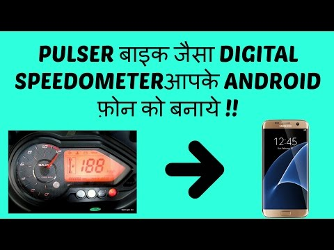 Pulser DIGITAL SPEEDOMETER on your Android Phone!