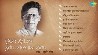 Ek Zoka Chuke Kaljacha Thoka-  Sudhir Moghe   Marathi Audio Juke Box