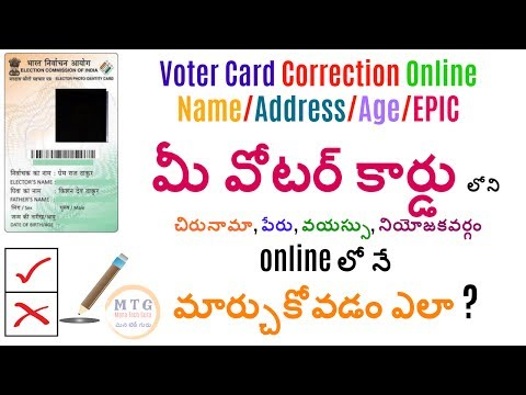 How to apply for Voter Card Correction Online 2017 | Online Voter Id Card Correction