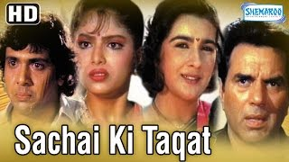 Sachai Ki Taqat {HD} - Dharmendra - Govinda - Sonam - Amrita Singh - Old Hindi Movie