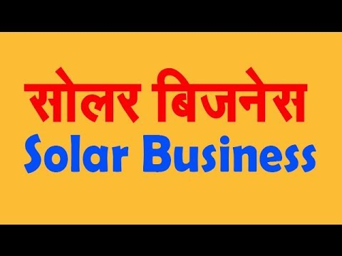 Start Solar Business in 20 Thousand Rupees Only    20 हजार रूपए में शुरू करें सोलर बिज़नेस