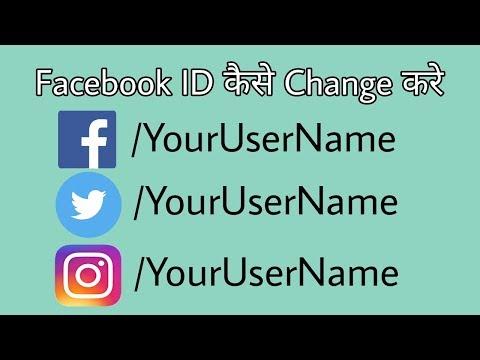 Facebook user id change | twitter id kaise change kare | Instagram id kaise change kare