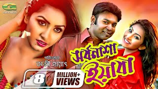 Shorbonasha Yabaa | Full Movie | Kazi Maruf | Proshun Azad