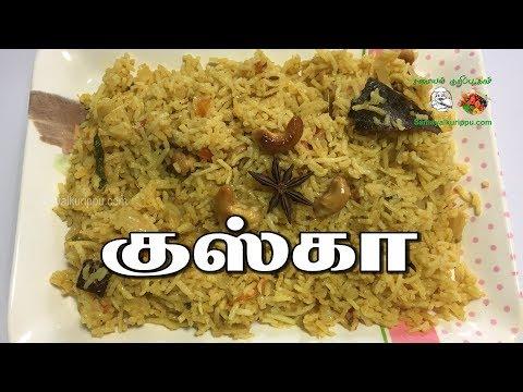 Kuska Recipe in Tamil | Plain Biryani Recipe in Tamil | Kuska Biryani Recipe in Tamil | குஸ்கா