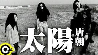 唐朝 Tang Dynasty【太陽】official Music Video