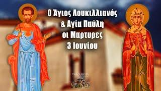 Άγιοι Λουκιλλιανός & Παύλη - 3 Ιουνίου - Βίοι Αγίων