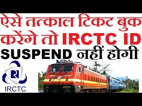 IRCTC User ID Suspended How To Save Id During Tatkal Ticket Booking Hindi 2017