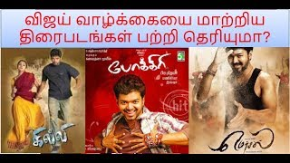 Download Life changing movies of vijay|latest tamil movie news Video