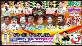 26 April  2019 Live Majlis e Aza ilyas Colony Gujranwala (NaqiNetwork Live.)