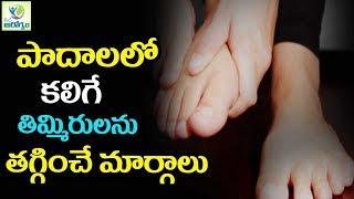 How to Stop Leg Muscle Cramps - Mana Arogyam Telugu Health Tips