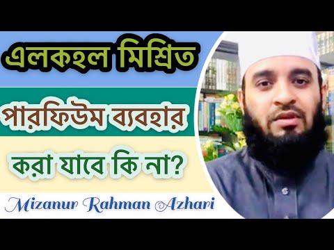 এলকহল মিশ্রিত পারফিউম ব্যবহার করা যাবে কি না?-Mizanur Rahman Azhari
