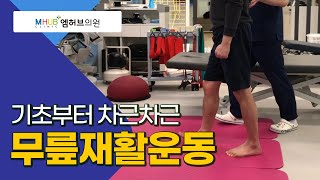 대전도수치료-무릎 재활운동~기초부터!!(feat.대전엠허브의원.라파본TV)