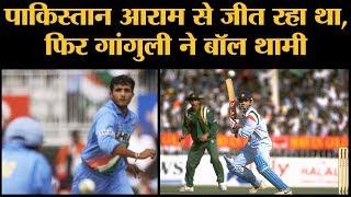 Sourav Ganguly Best bowling figures against Pakistan | India vs Pakistan | Sahara Cup | Ganguly 5/16