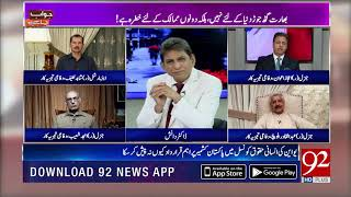 JAWAB CHAHYE With Dr Danish | 25 September 2019 | Gen (R) Ijaz Awan | Shahid Lateef