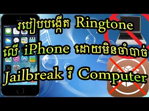 How To Make Ringtone in iPhone (ios 10,11) No Jailbreak - No Computer Speak Khmer 2017