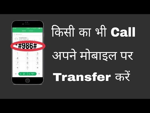 how to forward calls to another phone/ किसी भी मोबाइल की कॉल अपने मोबाइल पर सुने