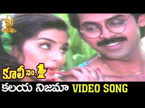 Kalaya Nijama   Hot Romantic Song  Coolie No1  Venkatesh  Tabu