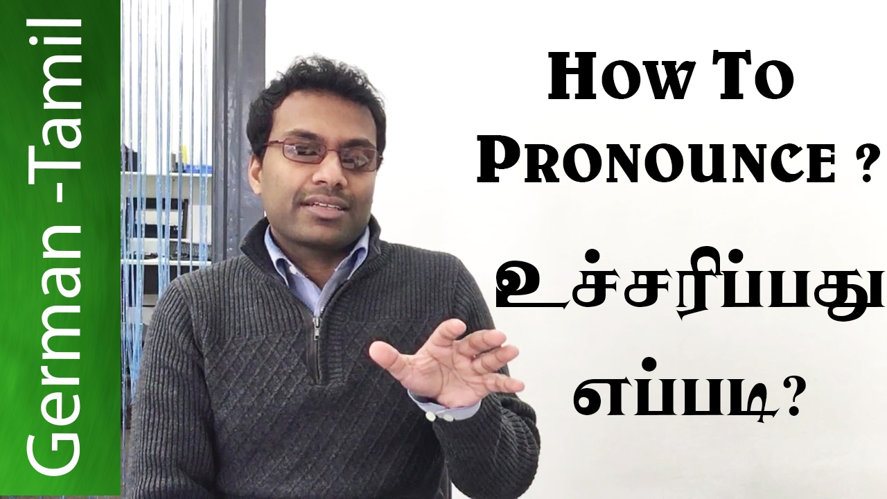 How to pronounce in german - tamil