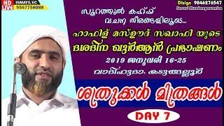 Surah Al Kahf Quranic Speech.Day 7/10 | Hafiz Mashood Saqafi Gudallur | Kadungallur | Latest Speech