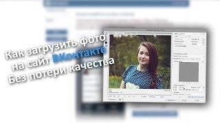 как скачать фото из вконтакте без потери качества