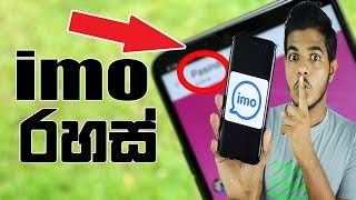 imo Top Secrets & Tips - Sinhala