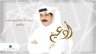 Abdullah Al Ruwaished ... Ya Elahi | عبد الله الرويشد ... يا الاهي