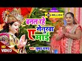 Download pushpa Rana  (2018) का सबसे धमाकेदार देवी गीत - Banal rahe Naihrva a Maya  - Bhojpuri Devi Songs In Mp4 3Gp Full HD Video