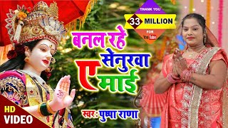 pushpa Rana  का सबसे धमाकेदार देवी गीत - Banal rahe Naihrva a Maya  - Bhojpuri Devi Songs