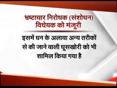 Cabinet clears new Anti-corruption Bill (Hindi)