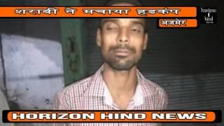 HORIZON HIND NEWS  - संदिज्ध शराबी ने खड़ा किया तमाशा।